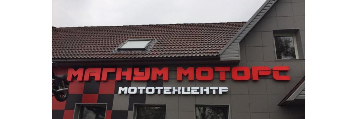 Мототехцентр