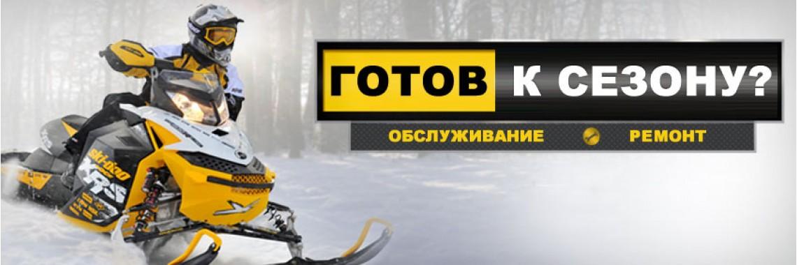 Обслуживание и ремонт снегоходов и квадроциклов